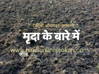 facts about soil in hindi, मृदा के बारे में, मिट्टी के बारे में, मृदा के प्रकार, मृदा निर्माण की प्रक्रिया, मृदा के भौतिक गुण, मृदा अपरदन, मृदा क्या है