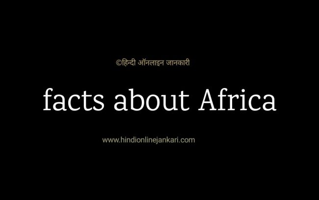 You are currently viewing Important Facts about Africa in Hindi