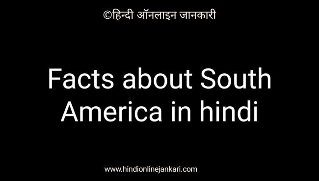 Read more about the article Important Gk facts about South America in Hindi
