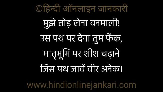 You are currently viewing 15 Famous Makhanlal Chaturvedi poems in hindi