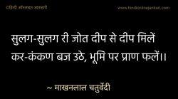makhanlal chaturvedi poems, माखनलाल चतुर्वेदी की कविताएं, माखनलाल चतुर्वेदी की रचनाएं, Famous Makhanlal Chaturvedi poems, makhanlal chaturvedi ki kavitayen, makhanlal chaturvedi ki rachnayen