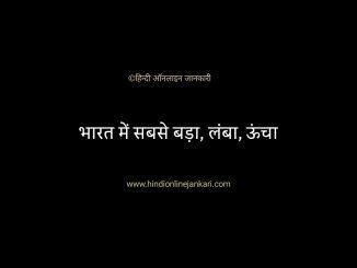 भारत में सबसे बड़ा, भारत का सबसे लंबा, भारत का सबसे ऊंचा, highest in india, longest in india, largest in india gk in hindi, भारत की सबसे लंबी नदी