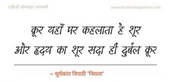 Famous Suryakant Tripathi Nirala poems in hindi, suryakant tripathi nirala in hindi, सूर्यकांत त्रिपाठी निराला की रचनाएँ, सूर्यकांत त्रिपाठी निराला की कविताएं, सूर्यकांत त्रिपाठी निराला कविता