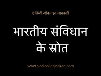 भारतीय संविधान के स्रोत, bhartiya samvidhan ke strot hindi me, sources of Indian Constitution in hindi, भारतीय संविधान के स्रोत हिन्दी में,