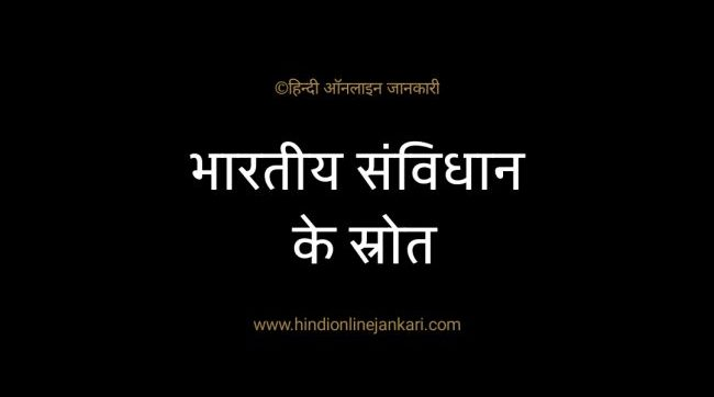 Sources of Indian Constitution in hindi