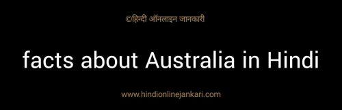 ऑस्ट्रेलिया महाद्वीप के बारे में, facts about Australia in hindi, ऑस्ट्रेलिया के बारे में बताइए, ऑस्ट्रेलिया महाद्वीप की जानकारी हिंदी में