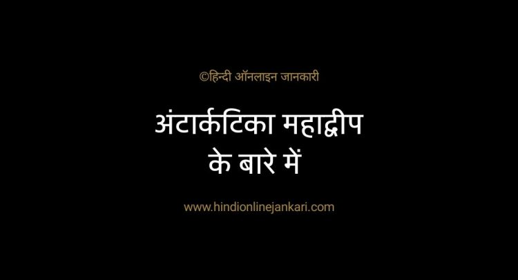 Important Facts about Antarctica in hindi