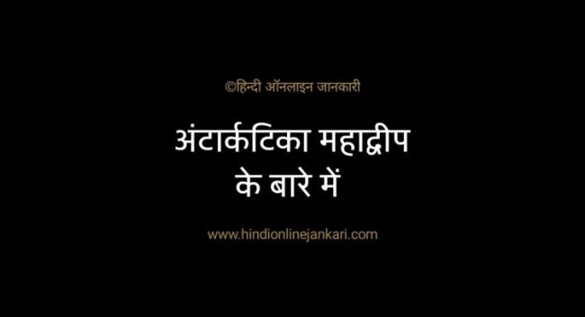 Read more about the article Important GK Facts about Antarctica in hindi