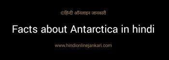 Facts about Antarctica in hindi, अंटार्कटिका महाद्वीप के बारे में जानकारी, अंटार्कटिका में भारत के शोध केंद्र, अंटार्कटिका महाद्वीप Gk, Antarctica in hindi