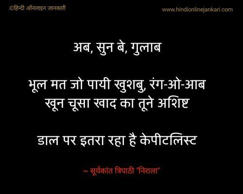Kukurmutta poem in hindi kukurmutta kavita कुकुरमुत्ता कविता