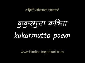 Kukurmutta poem in hindi, kukurmutta kavita, कुकुरमुत्ता कविता