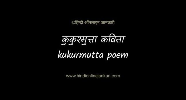 Read more about the article Famous Kukurmutta poem in hindi by 'nirala'