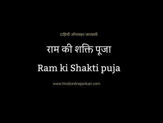 राम की शक्ति पूजा कविता, ram ki Shakti puja poem in hindi, ram ki Shakti puja poem by suryakant tripathi nirala, ram ki shakti pooja poem in hindi by nirala