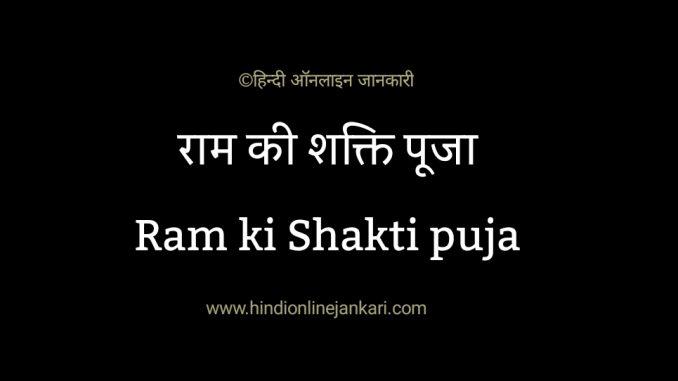 राम की शक्ति पूजा, राम की शक्ति पूजा कविता, ram ki Shakti puja poem, ram ki Shakti puja poem by suryakant tripathi nirala