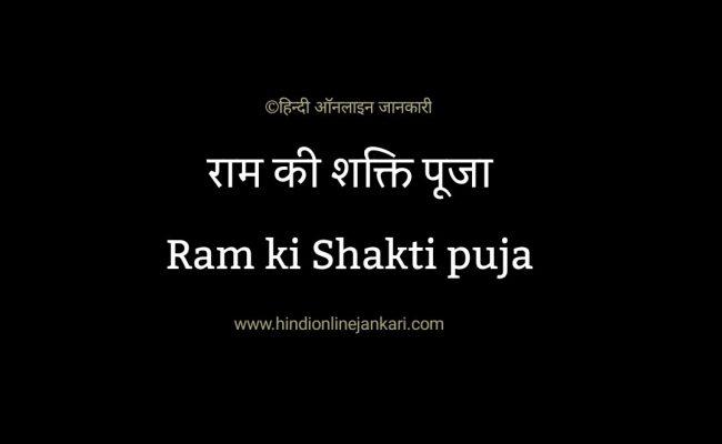 Famous Ram ki Shakti puja poem by Suryakant tripathi Nirala