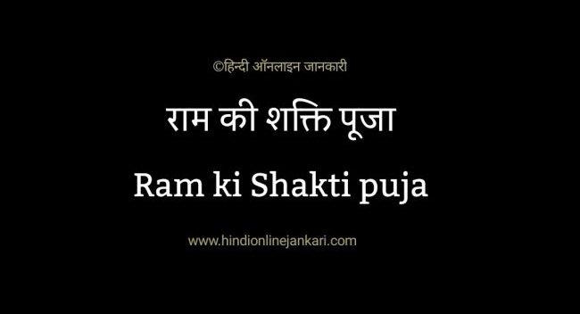 You are currently viewing Famous Ram ki Shakti puja poem by Suryakant tripathi Nirala