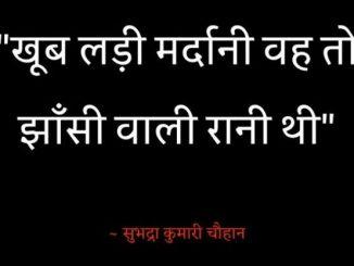 झांसी की रानी कविता, khoob ladi mardani vah to jhansi wali rani thi, खूब लड़ी मर्दानी वह तो झाँसी वाली रानी थी, Khoob ladi mardani jhansi ki rani poem in hindi