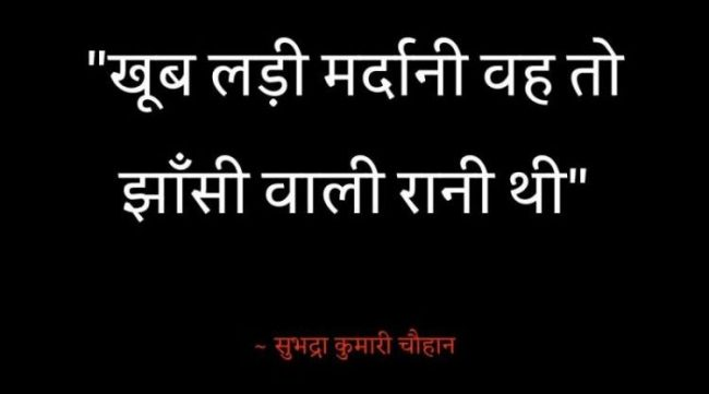 Famous Khoob ladi mardani jhansi ki rani poem in hindi