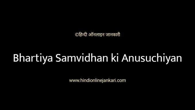 bhartiya samvidhan ki anusuchi, भारतीय संविधान की अनुसूचियां, bhartiya samvidhan ki anusuchi in hindi, schedules of indian constitution in hindi