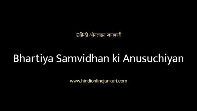 You are currently viewing bhartiya samvidhan ki anusuchi in hindi