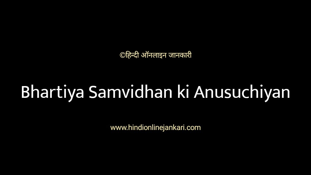 bhartiya samvidhan ki anusuchi, भारतीय संविधान की अनुसूचियां, bhartiya samvidhan ki anusuchi in hindi, schedules of indian constitution in hindi