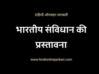 Preamble of India in hindi, preamble of Indian Constitution in hindi, भारतीय संविधान की प्रस्तावना, bhartiya samvidhan ki prastavna, भारत की प्रस्तावना