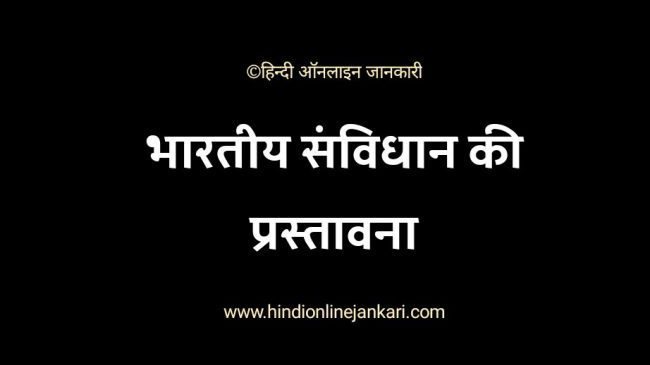 Preamble of India in hindi