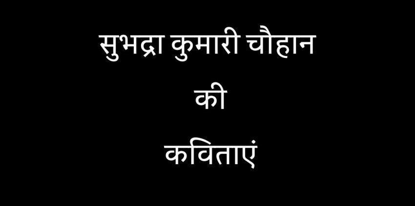 15 + Famous Subhadra Kumari Chauhan poems in hindi