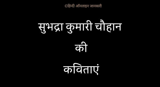 Read more about the article 15 + Famous Subhadra Kumari Chauhan poems in hindi