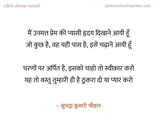सुभद्रा कुमारी चौहान की कविताएं, Subhadra Kumari Chauhan poems in hindi
