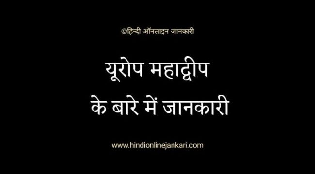Read more about the article Important GK Facts about Europe in hindi