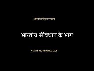 भारतीय संविधान के भाग हिन्दी में, bhartiya samvidhan ke bhag hindi me, Bhartiya samvidhan ke bhag kitne hain, parts of Indian Constitution in hindi
