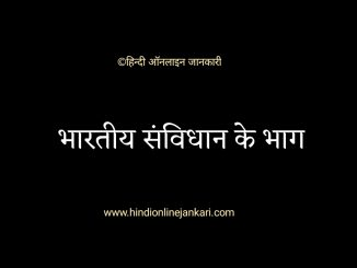 भारतीय संविधान के भाग हिन्दी में, bhartiya samvidhan ke bhag hindi me, Bhartiya samvidhan ke bhag kitne hain, parts of Indian Constitution in hindi