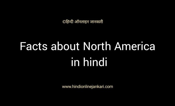 Important facts about North America in hindi