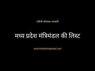मध्य प्रदेश का नया मंत्रिमंडल, मध्य प्रदेश मंत्रिमंडल की लिस्ट 2020, मध्य प्रदेश मंत्रिमंडल विस्तार, madhya pradesh mantri mandal, मध्य प्रदेश मंत्री लिस्ट 2020