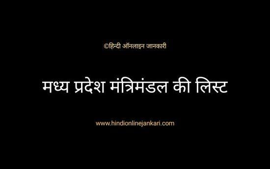 Madhya Pradesh Mantri Mandal ki list 2021