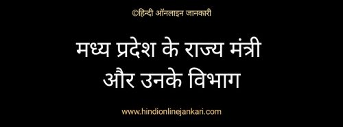 मध्य प्रदेश का नया मंत्रिमंडल, मध्य प्रदेश मंत्रिमंडल की लिस्ट 2021, मध्य प्रदेश मंत्रिमंडल विस्तार, madhya pradesh mantri mandal, मध्य प्रदेश मंत्री लिस्ट 2021