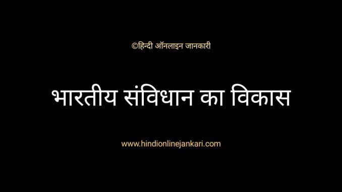 भारतीय संविधान के विकास का संक्षिप्त इतिहास, भारतीय संविधान का इतिहास, भारतीय संविधान का विकास, bhartiya samvidhan ka itihas, bhartiya samvidhan ka vikash