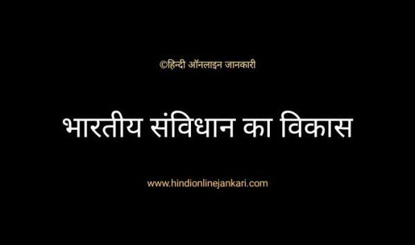 Important Bhartiya samvidhan ka itihas 2021