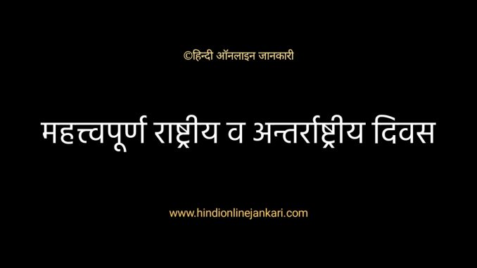 दिवस लिस्ट इन हिन्दी, Divas list in Hindi, important days in hindi, important dates in hindi, राष्ट्रीय दिवस की सूची, कौन सा दिवस कब मनाया जाता है