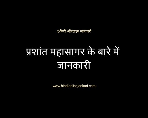 Important facts about Pacific Ocean in hindi 2020
