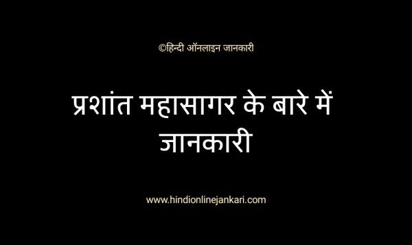 You are currently viewing Important GK facts Pacific Ocean in hindi