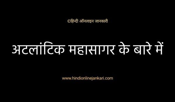 Read more about the article Important GK facts Atlantic Ocean in hindi