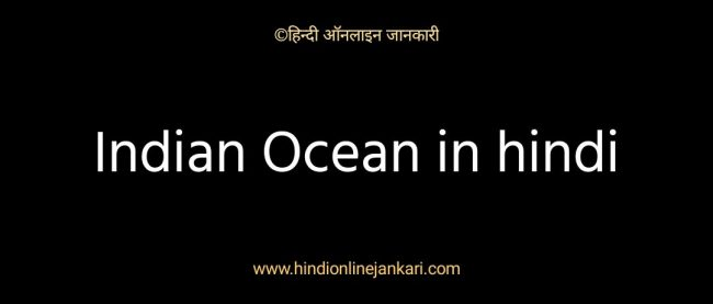 Hind Mahasagar in hindi, हिन्द महासागर के बारे में जानकारी, indian ocean in hindi, hind mahasagar ke bare me, facts about hind mahasagar in hindi
