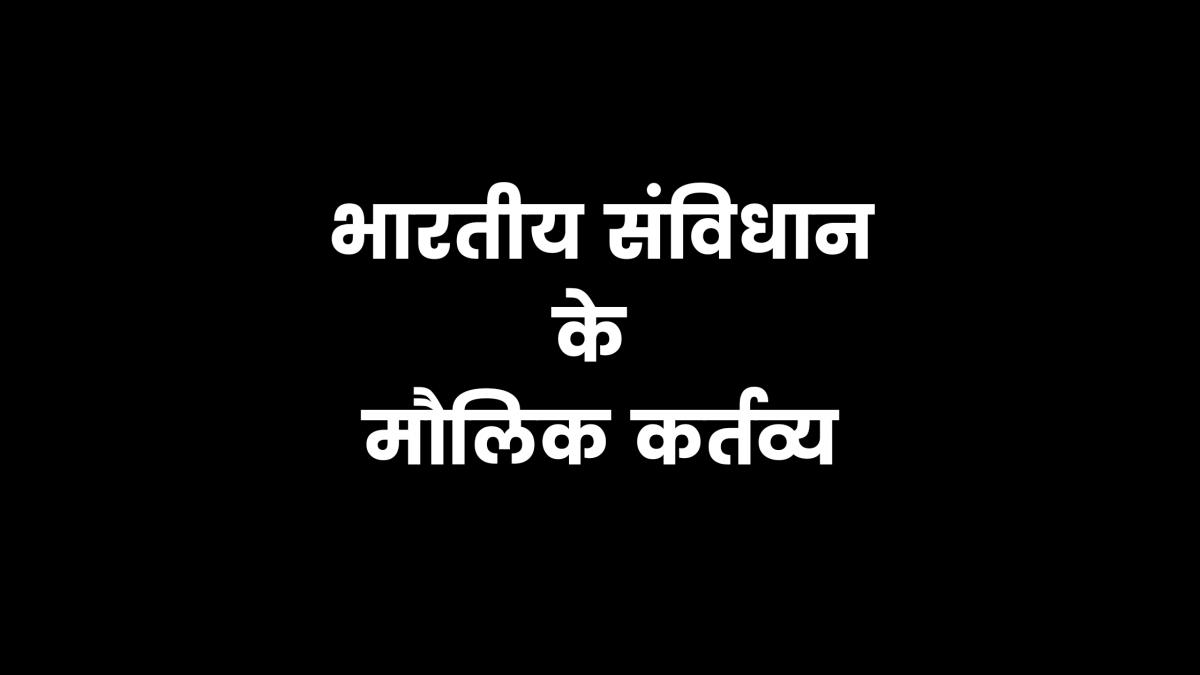 भारतीय संविधान के मौलिक कर्तव्य, Maulik Kartavya in Hindi, fundamental duties in hindi, भारतीय संविधान के मौलिक कर्तव्य कितने हैं