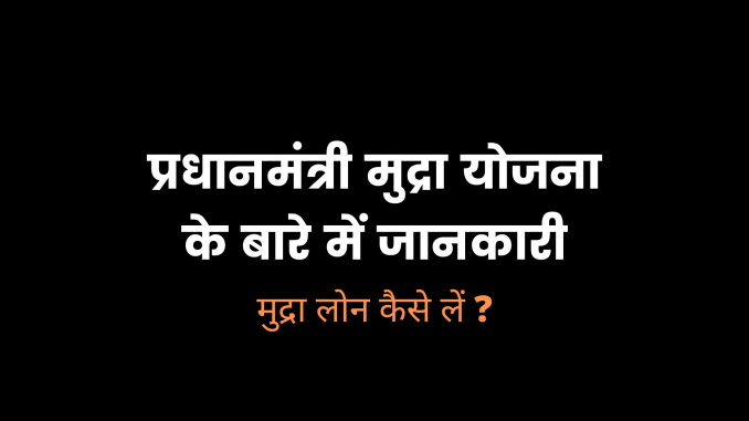 pradhanmantri mudra loan yojana in hindi 2020, प्रधानमंत्री मुद्रा लोन योजना, प्रधानमंत्री मुद्रा लोन योजना सब्सिडी, pradhanmantri mudra yojana in hindi