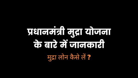 Read more about the article PradhanMantri Mudra loan Yojana in hindi 2020
