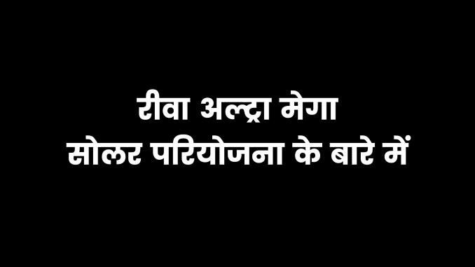 Rewa ultra mega solar power plant in hindi, rewa solar plant in hindi, रीवा अल्ट्रा मेगा सोलर प्लांट, rewa solar pariyojana, rewa ultra mega solar upsc