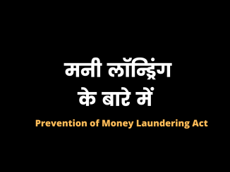मनी लॉन्ड्रिंग के बारे में, Money laundering in hindi, anti money laundering act india upsc, money laundering meaning in hindi, pmla full form in hindi