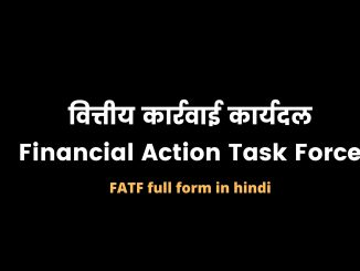 वित्तीय कार्रवाई कार्य बल, FATF in hindi, financial action task force upsc in hindi, financial action task force in hindi, fatf full form in hindi, fatf hindi